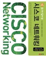 2017 후니의 쉽게 쓴 시스코 네트워킹(2017 발행본)-VOL 1,2 전2권 (CD포함)