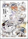 란과 잿빛의 세계 1-4 완 (소장용) 희귀도서