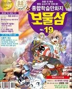 보물섬 (종합학습만화지) 1-19권 전19권