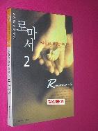 아무도 흔들 수 없는 나의 구원(로마서 2) //121-6