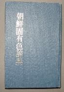조선고유색사전 일본어판.朝鮮固有色辭典 1932년 초판의 1984년 영인본