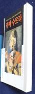 카마수트라 [초판] [상현서림]  /사진의 제품   ☞ 서고위치:Mi 7  * [구매하시면 품절로 표기됩니다]