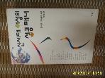 서원 / 신세대 여성의 성공 매너 / 임희규 외 공역 -94년.초판