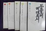 도요토미 히데요시(5권 세트) / 사진의 제품   / 상현서림  ☞ 서고위치:GT 2 *[구매하시면 품절로 표기됩니다]