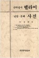 신약성서 헬라어 낱말 분해 사전 2006.04.25 1판2쇄