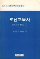 조선교육사:조선부문사 I(해외우리어문학연구총서 89)