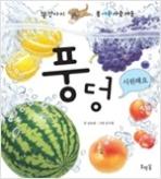 똥강아지 봄 여름 가을 겨울 세트  (보드북) (전4권)