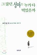 그 많던 싱아는 누가 다 먹었을까-웅진닷컴. 2002