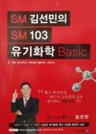 SM 김선민의 SM 103 유기화학 Basic + 서브노트 (2014)