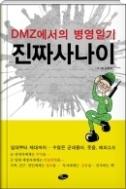 진짜 사나이 - DMZ에서의 병영일기 초판1쇄