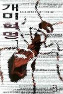 개미혁명 1 - 베르나르 베르베르 장편소설(전3권중1권) (초판3쇄)