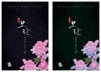 모란 1-2 (완결) : 정경하 로맨스소설