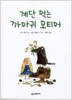 계단 먹는 까마귀 모티머 - 천방지축 까마귀 모티머와 아라벨이 함께한 유쾌한 이야기 『계단 먹는 까마귀 모티머』.  (초판제16쇄)