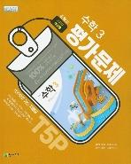 천재교육 평가문제집 중학교 수학3 (이준열) / 2015 개정 교육과정