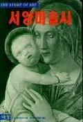 서양미술사-E.H. 곰브리치-예경출판-1994