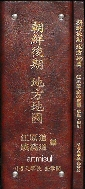새책. 조선후기 지방지도- 강원도.함경도 편 (도록+해설,색인) (전2권)