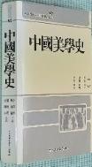 중국미학사 1999.02.25 3판