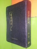 성경전서(개역한글판/큰성경/세로2단)