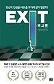 엑시트 EXIT (당신의 인생을 바꿔 줄 부자의 문이 열린다) /(송희창/하단참조)