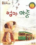 엄마 마중 (한국대표 순수창작동화, 55)   (ISBN : 9788965095019)