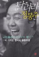 달려라 정봉주 2011년 초판 14쇄