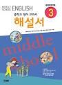 중학교 영어 3 해설서 (YBM-신정현)