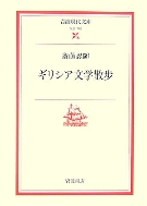 ギリシア文學散步 /문고본 일본서적  ☞ 서고위치: RW 3  *[구매하시면 품절로 표기 됩니다]