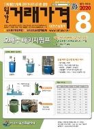 월간 거래가격 2020년-8월호 통권 595호 (1-1)