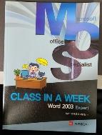 WORD 2003 EXPERT(CLASS IN A WEEK)(MOS) cd포함