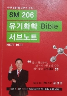 SM 206 유기화학 Bible 서브노트