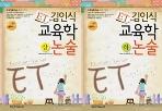 김인식 교육학 논술 세트 (상+하) [전2권]