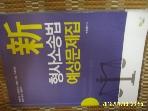 밝은내일 / 2017대비 신 형사소송법 예상문제집 / 이경철 편저 -아래참조