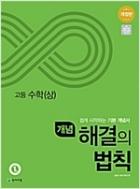 개념 해결의 법칙 고등 수학(상) (2020년) - 강남구청 인터넷수능방송 강의 교재
