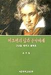 베토벤의 삶과 음악세계 (예술/양장)