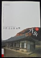 韓國의 전통가옥 기록화 보고서 16 井邑 金東洙家屋 (CD 無)   9788981248055  / 소장자 스템프 有  /사진의 제품 중 해당권  ☞ 서고위치:RJ 6