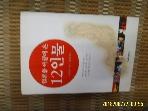 자유포럼 / 일본을 이끌어 온 12인물 / 사카이야 다이치. 양억관 옮김 -97년.초판