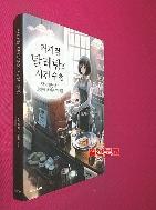 커피점 탈레랑의 사건 수첩. 1 //190-2