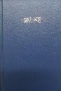 북한소설 - 불멸의력사(해방후편) - 50년여름 (안동춘/문예출판사/1990.3.31(초판)/606쪽/하드커버