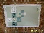 한국문학회 / 한국문학논총 제78집 2018.4 -설명란참조