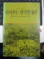 다시쓰는 한국현대사 2(돌베개인문사회과학신서 51)