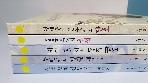 알콩달콩 우리명절 시리즈 총5권 (전6권중 한권없음)/유아책 -- 상세사진 올림