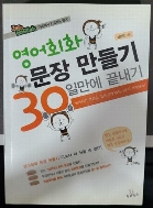 영어회화 문장 만들기 30일만에 끝내기(CD1장포함)