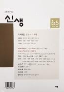 신생 2015 겨울 통권 65호