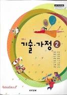 (상급) 2017년형 8차 중학교 기술 가정 2  교과서 (두산동아 정철영) (신173-5)