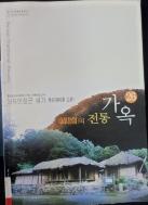 韓國의 전통가옥 기록화 보고서 26 어재연장군 생가   (CD 無) 9788981248581    / 소장자 스템프 有  /사진의 제품 중 해당권  ☞ 서고위치:RJ 6