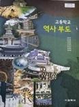 고등학교 역사부도 교과서 (교학사-김은숙)