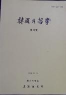 한국의 철학 (제30호) / 사진의 제품    / 상현서림  ☞ 서고위치:om 4 *[구매하시면 품절로 표기됩니다]