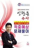 2018 신광은 수사 적중예상 문제풀이 - 2차대비★정답편 따로 찢어서 끼여있음★ #