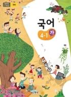초등학교 국어 4-1 가 교과서 2015개정 /최상급
