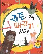 괘종시계와 뻐꾸기시계 (한국대표 순수창작동화, 19)   (ISBN : 9788965094654)